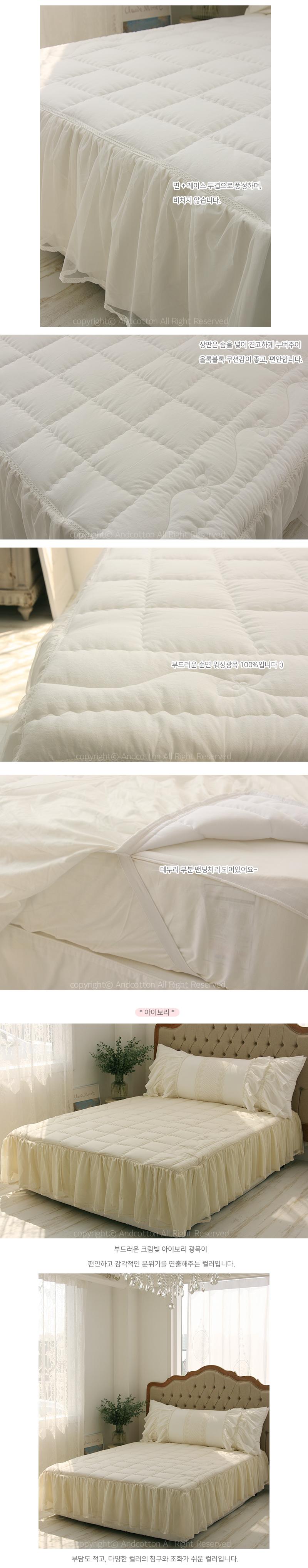 침대스커트