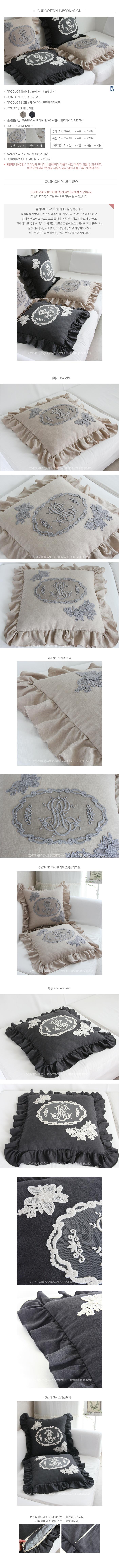 끌레어린넨 프릴방석[커버+솜] - 앤코튼1, 46,000원, 방석, 패턴