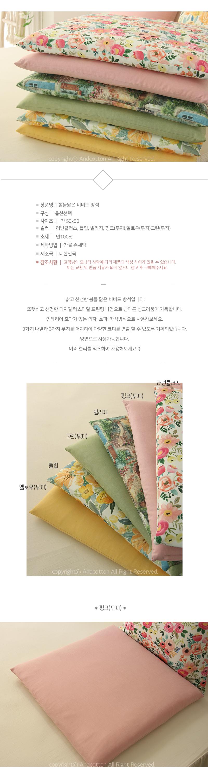 봄을닮은 비비드 방석(커버+솜) - 앤코튼1, 28,700원, 방석, 패턴