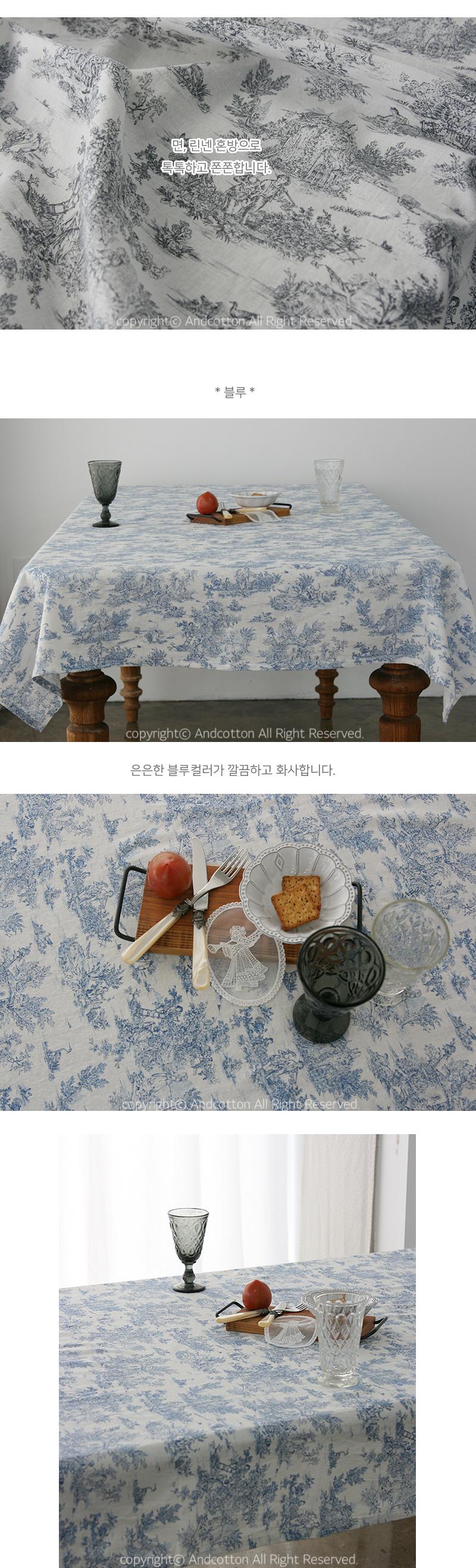 6인용식탁보