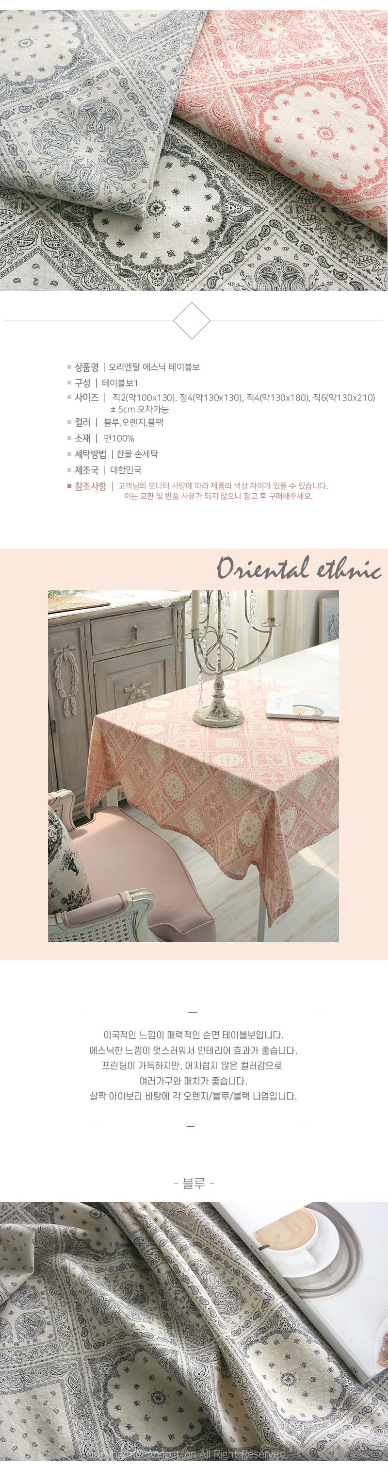 오리엔탈 에스닉 2인 테이블보/식탁보 100x130 - 앤코튼1, 26,900원, 식탁, 식탁보