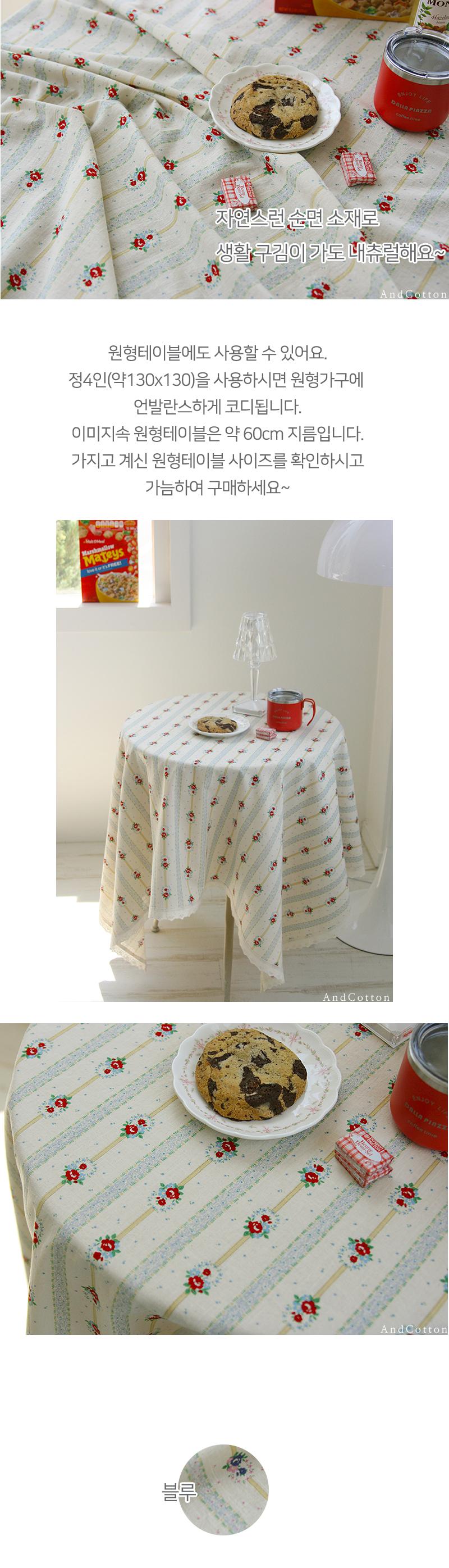 야외식탁보