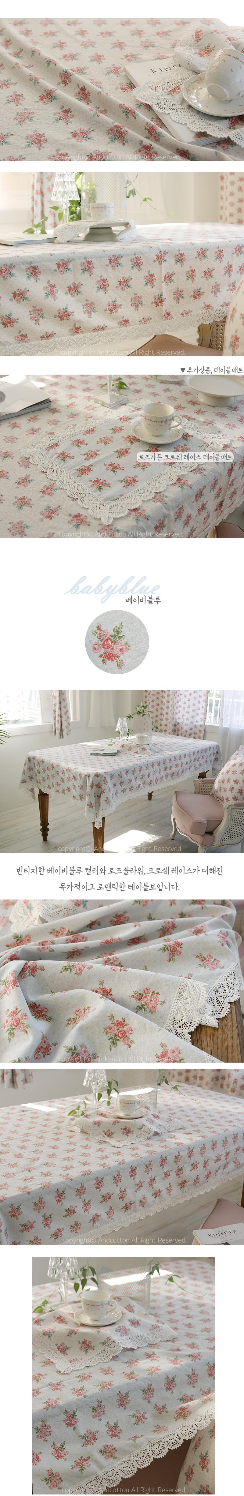 로맨틱식탁보